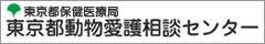 東京都動物愛護相談センターページへのリンクバナー